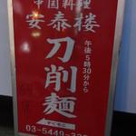 中国料理 安泰楼 - 桜田通り沿いに出ている看板