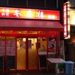 中国料理 安泰楼 - 五反田駅東口、ロータリーの一本裏側の通り