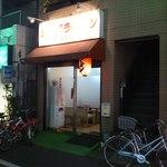 北大塚ラーメン - 2013.6 旧店舗
