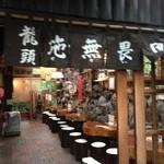 19596824 - お茶屋入口