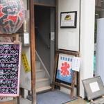三日月氷菓店 - 2013.6 うどん屋の2階にあります