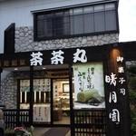 御菓子司 晴月園 -