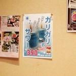 活菜旬魚 さんかい 澄川店 - 飲み放題の中のMENU