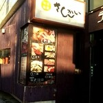 活菜旬魚 さんかい 澄川店 - 入口です
