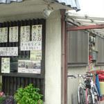 岡野屋食堂 - 自転車はお店の脇に