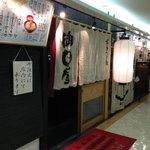御○屋 - 博多駅からすぐ近くの地下街にあります。