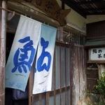鮎の茶屋 -