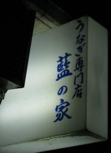 藍の家 大井町店