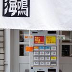 つけ麺 海鳴 - 券売機