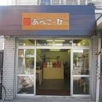 あべこーひー - 床板で手造りされたと言うメイン看板(^^)♪すごぉ~い!!