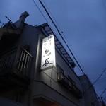 鳥辰 - 住宅街のど真ん中
