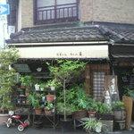 骨董カフェ 和み屋 - 何屋さんやねん??