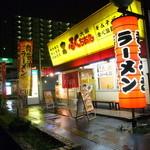 ふくちぁんラーメン - ふくちぁんラーメン 八戸ノ里店はココです。
