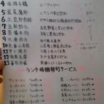 Choujouhanten - 130604神奈川 長城飯店 ランチタイムサービスメニュー