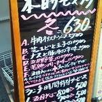Choujouhanten - 130604神奈川 長城飯店 サービスランチメニュー
