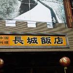 長城飯店 - 130604神奈川 長城飯店 外観