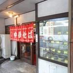栄楽 - 2013年6月訪問時撮影