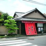追分羊かん - 旧東海道・是より清水道の碑
