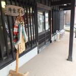 漁師の店 こだわり - 入り口