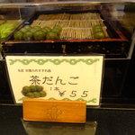 総本家 大茶萬 - 茶だんご:55円