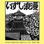 出石 城山ガーデン - アジア・ビア・カップ2013 金賞のケルシュの瓶ラベル