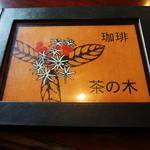 茶の木 - メニュー本