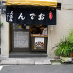 美奈福 - 人形町通りの裏通り