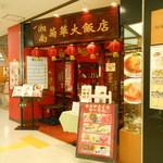 湘南菊華大飯店 - 湘南台西口のウエストプラザ2F