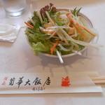 湘南菊華大飯店 - サラダ