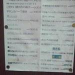 華映 - 店外メニュー