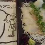 とらのこ - 料理写真:まこ鰈刺\680