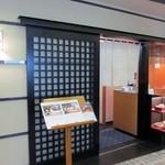 高玉 - 博多大丸東館エルガーラにあるお寿司屋さんです。