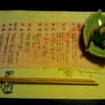 懐石宿水鳳園 - お品書き&水菓子