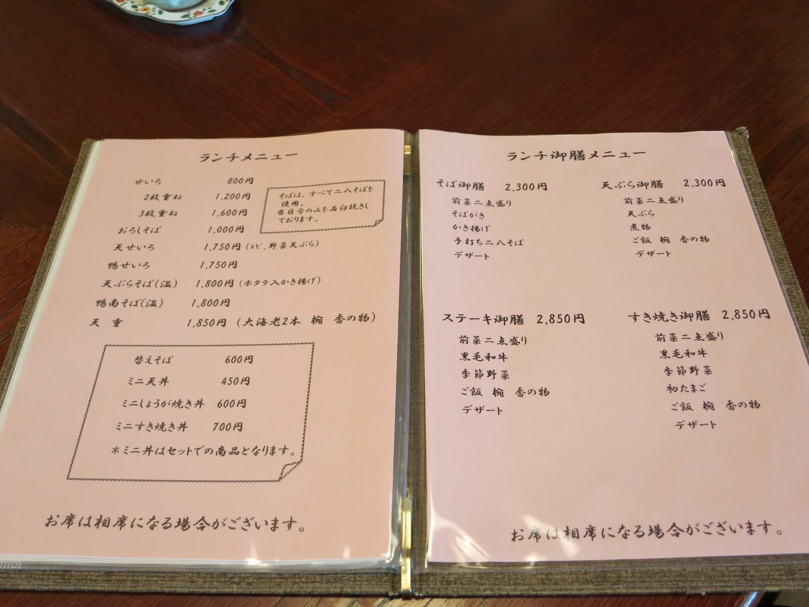 山水 name=