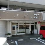 ぶっこ麺らーめん - 2013.06初訪時