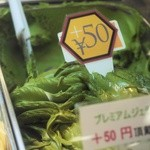 バール・ジェラテリア・アンティカ - 安政の抹茶