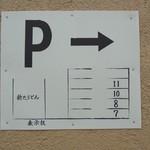 新たうどん - 駐車場は店舗裏に4台分