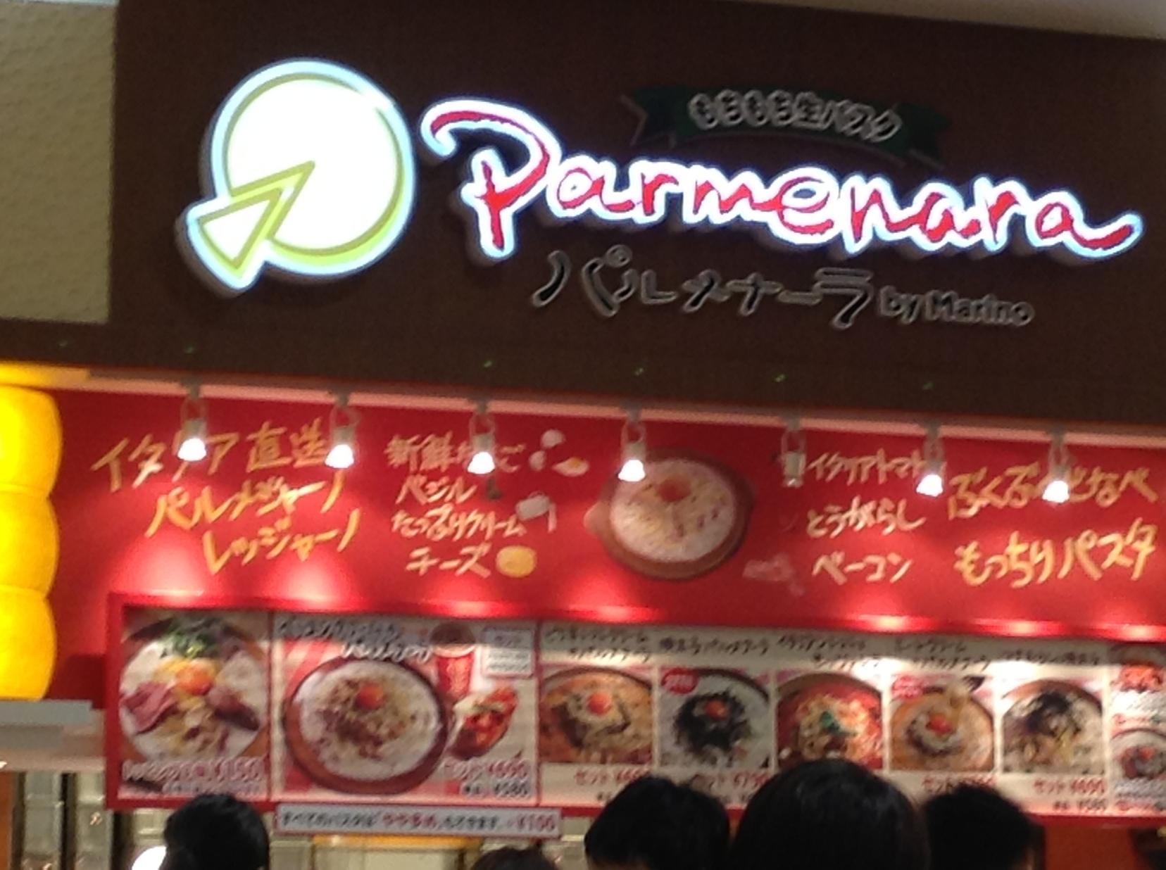 パルメナーラ イオン久御山店