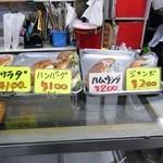 不二ベーカリー - 最高値は200円!