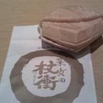 菊屋本店 - H25/2銘菓「采女の杖衝」