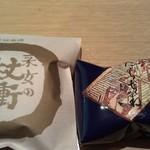 菊屋本店 - H25/2