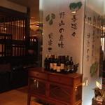 蔵の庄 - 店内(2013/4)