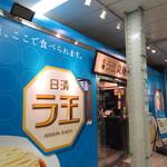 日清ラ王 袋麺屋 - 次はスパ王が食べたいです(笑)