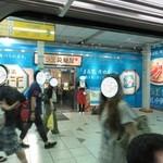 日清ラ王 袋麺屋 - 電車から見えるサムライブルーのお店