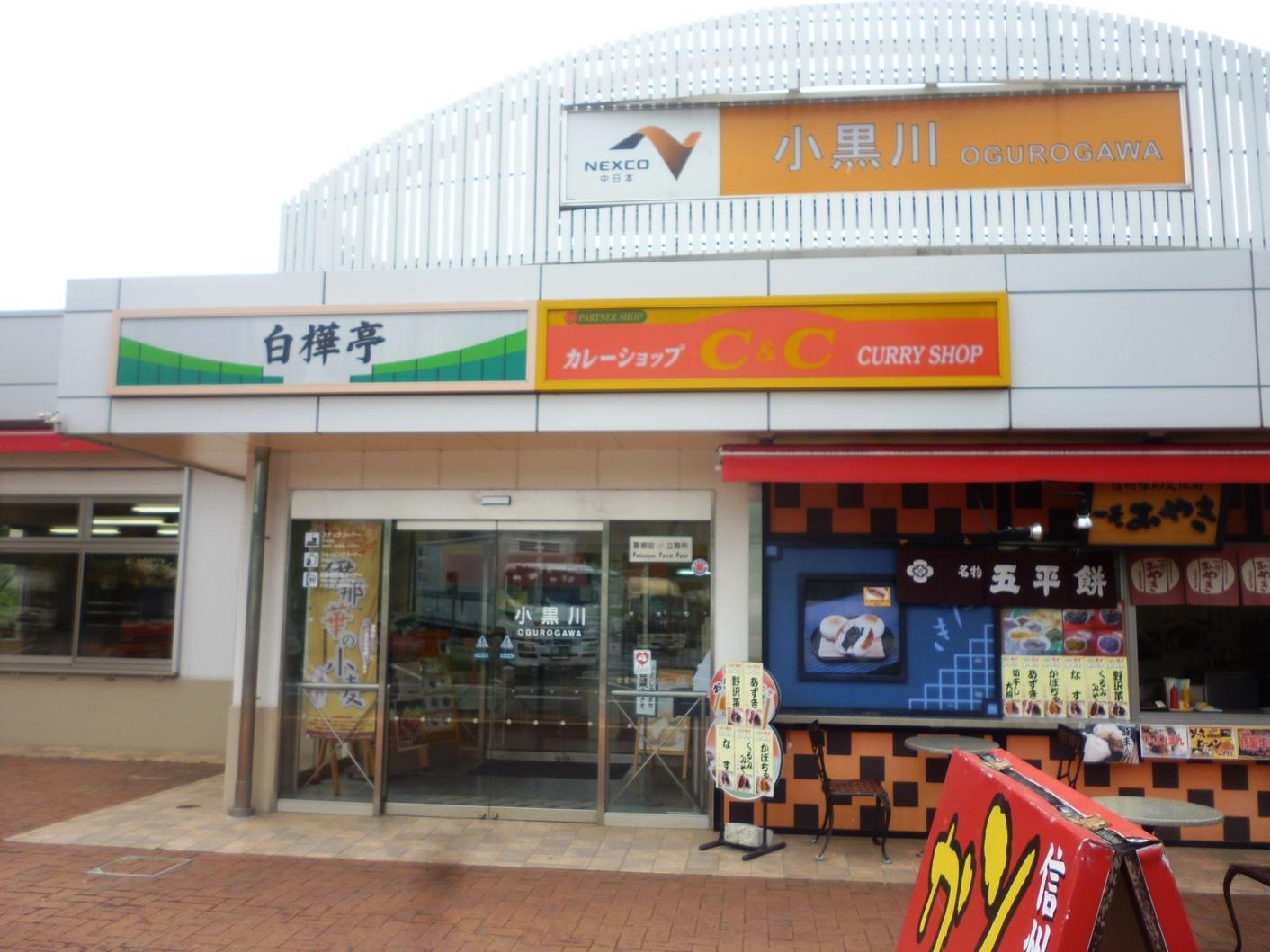 カレーショップC&C 小黒川店