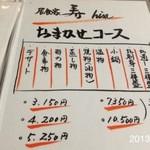 19670637 - 2013.6.22(土)18時半 7名予約 2階 おまかせコース3150円(^_^)v