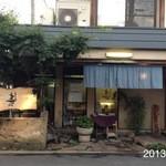 19670642 - 2013.6.22(土)18時半 7名予約おまかせコース3150円(^_^)v