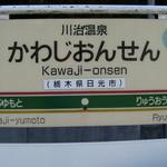 19672857 - 駅の表示板