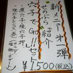 19672954 - 新メニュー第1弾!「電車でGO!」ならぬ「穴子でGO!!」セット