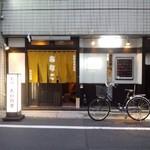19673047 - 店構え